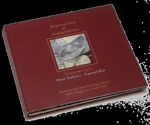 Ηχογράφηση & Μουσική Επιμέλεια: Σάκης Νεγρίν Παραγωγή: Εβραϊκό Μουσείο της Ελλάδας, Αθήνα - 2001 Mε την ευγενική χορηγία του κ. Σαμουήλ Μάτσα, Προέδρου Δ.Σ. του ΕΜΕ