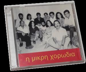 """Η """"Μικρή Χορωδία"""" σχηματίσθηκε από μια παρέα φίλων αρχικά, που είχαν διατελέσει στο παρελθόν βασικά στελέχη της Μικτής Χορωδίας & Ορχήστρας του Εθνικού Μετσόβιου Πολυτεχνείου Το ρεπερτόριό της περιελάμβανε ελληνικά έντεχνα και παραδοσιακά τραγούδια, ξένα, jazz και κλασσικά, όλα επεξεργασμένα για τετράφωνη μικτή χορωδία"""