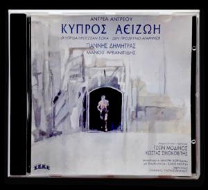 LP, CD αφιέρωμα στους αγωνιστές της ΕΟΚΑ  Μικρή Χορωδία & Σάκης Νεγρίν (conductor)  Παραγωγή: ΣΕΚΕ σε συνεργασία με την SOSAPHONE - GSF MUSIC, 1994