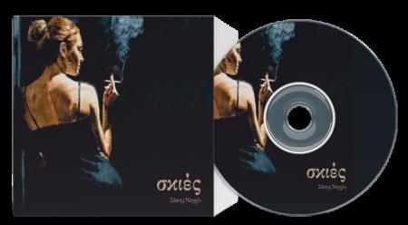 cd/album (12 tracks) H τελευταία και συγχρόνως μαγική φάση ενός ονείρου  που κρατήθηκε ζωντανό πολλά χρόνια τώρα! Παραγωγή: Σάκης Νεγρίν, Αθήνα - 2020